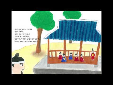 [이야기만드는문학관]원생몽유록 - 나주 다시초 5학년