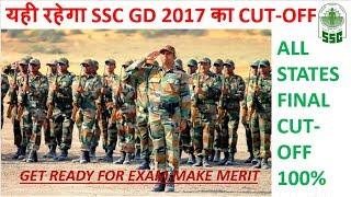SSC GD 2017 LIKELY CUT-OFF MARK, SSC GD कट ऑफ मार्क्स  क्या होगी यहाँ देखें !