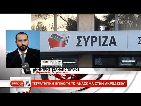 ΠΓ ΣΥΡΙΖΑ: Στην ατζέντα ευρωκελογές, eurogroup, προοδευτικός πόλος | 12/03/19 | ΕΡΤ