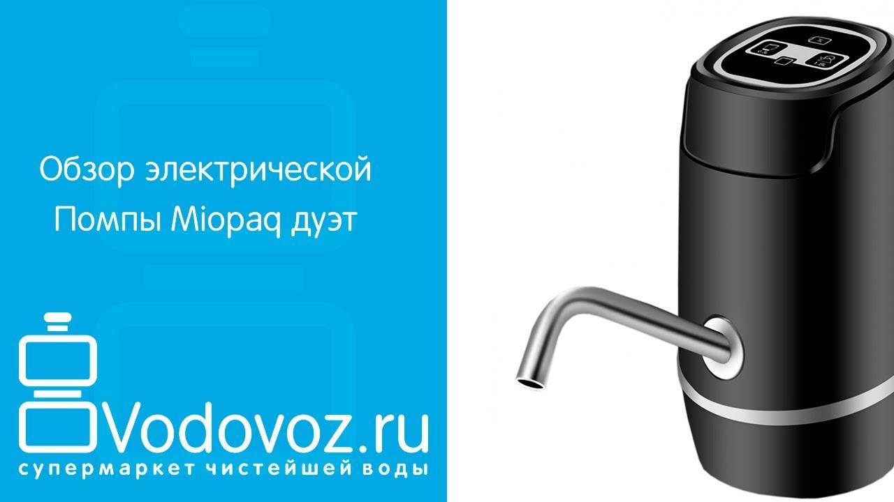 Обзор электрической помпы для воды Miopaq Дуэт на аккумуляторе с USB-адаптером