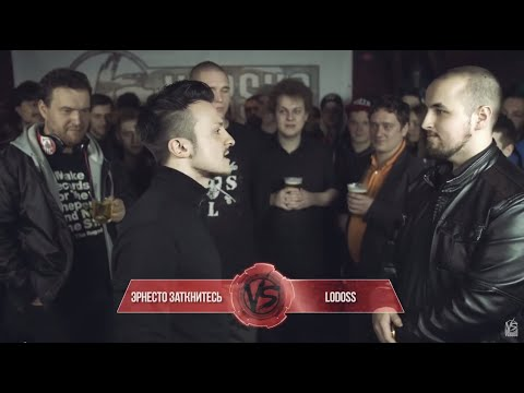 Versus Battle «Fresh Blood», Полуфинал: Эрнесто Заткнитесь Vs Lodoss (2015)