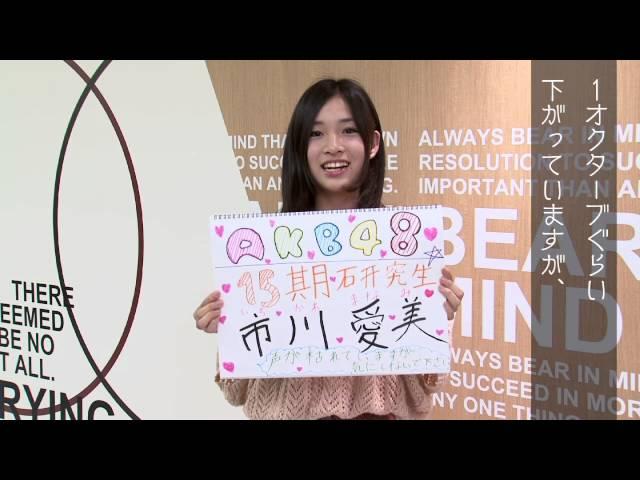 AKB48グループ研究生 自己紹介映像 【AKB48 市川愛美】/AKB48[公式]