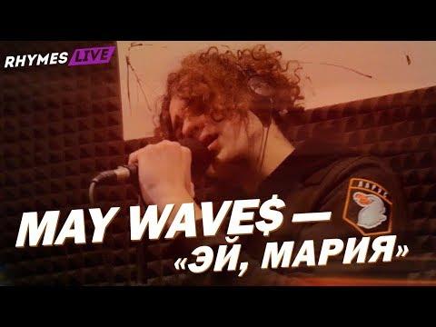 May Wave$ — «Эй, Мария» / Rhymes Live