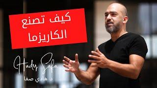 Charisma - by Hady Safa . #100% show