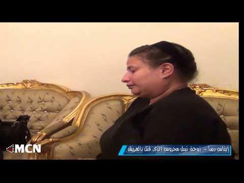 زوجة القبطي قتيل العريش لـ/إم سي إن/: زوجي تم قتله لأنه قبطي واعتقادا أنه ضابط شرطة