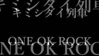 Video ONE OK ROCK - キミシダイ列車 和訳、カタカナ付 MP3, 3GP, MP4, WEBM, AVI, FLV Januari 2019
