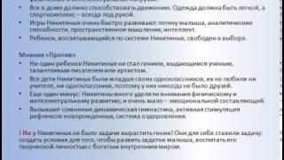 методика бориса и елены никитиных крупнейших городов Московской