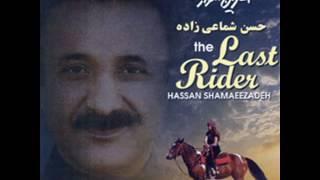 Hassan Shamaeezadeh - Medly 1|شماعی زاده - مدلی غریب آشنا ، مرداب، ....