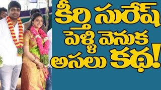 Video REASON Behind KEERTHI SURESH and COMEDIAN SATISH MARRIAGE   Latest Celebrity News MP3, 3GP, MP4, WEBM, AVI, FLV April 2018