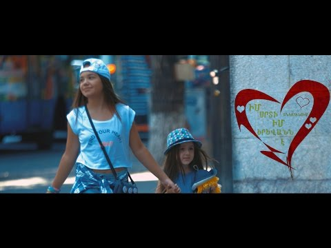 Yana Hovhannisyan feat. Duetro Kids - Im Srti Ankyunum