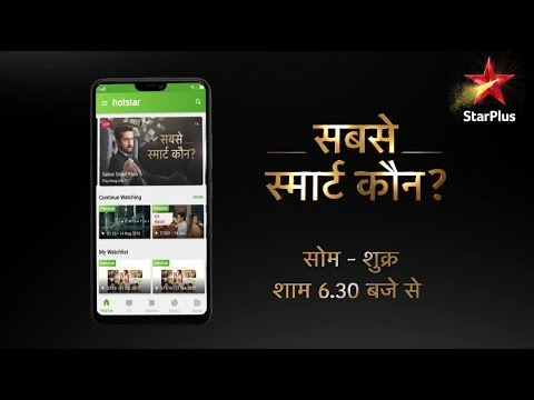 Sabse Smart Kaun | Win At Home