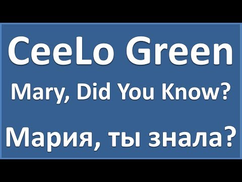 CeeLo Green - Mary, Did You Know? - текст, перевод
