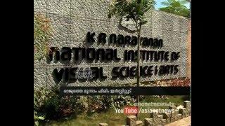 K R Narayanan National Institute of Visual Science & Arts will be Inaugurated Tomorrow രാജ്യത്തെ മൂന്നാമത്തെ ഫിലിം...