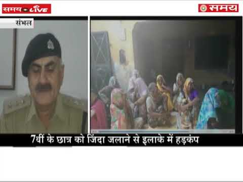 Some youths burned alive a 7th class school girl in a village of UP