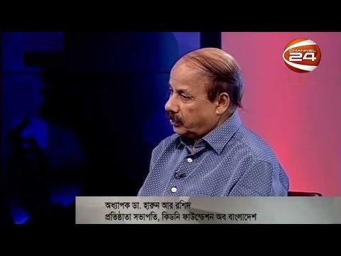 মুখোমুখি (Mukhumukhi) | অধ্যাপক ডা. হারুন আর রশিদ | ২১ মার্চ ২০১৯