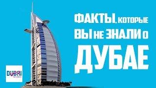 Документальный фильм НD 2016: Выпуск №1. Эмират Дубай. Невероятная история | RUS, Канал DubaiINFO