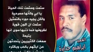 رثاء ذكرى مرور عشرون عاماً على رحيل الشهيد إبراهيم حدايدة