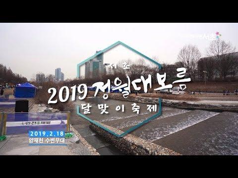 2019 정월대보름 달맞이 축제