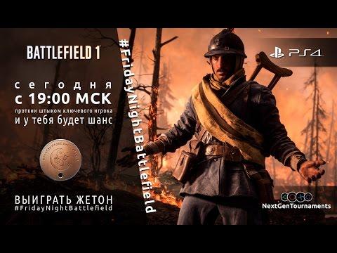 #FridayNightBattlefield / Battlefield 1 / EA Russia / 17.03.2017 / Livestream