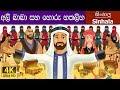 Alibaba and 40 Thieves in Sinhalese | Sinhala Cartoon | Surangana Katha | Sinhala Fairy Tales