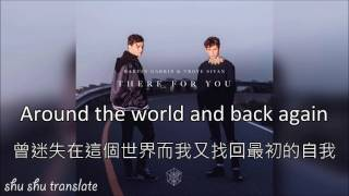 Martin Garrix & Troye Sivan - There For You lyrics 歌詞翻譯 中文+英文字幕