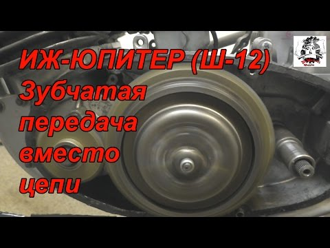 , title : 'ИЖ-ЮПИТЕР (Ш-12) зубчатая главная передача вместо цепи'