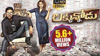 Luckunnodu Latest Telugu Movie Movie: Luckkunnodu, Cast: Manchu Manoj, Hansika Motwani, Director: Raj Kiran , Music: Achu Rajamani,Praveen Lakkaraju, ...
