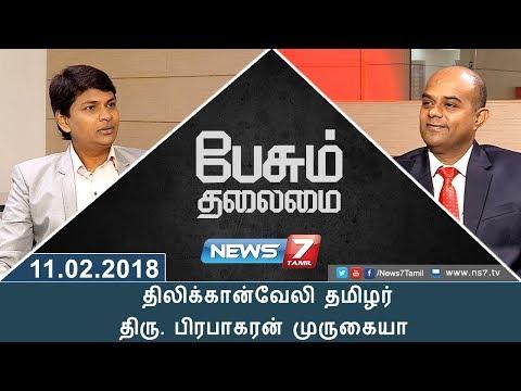Video திலிக்கான்வேலி தமிழர் திரு. பிரபாகரன் முருகையா   Tiliconveli   Paesum Thalaimai   News7 Tamil download in MP3, 3GP, MP4, WEBM, AVI, FLV January 2017