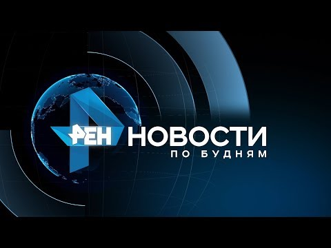 Новости ПО БУДНЯМ 17.05.2018 - DomaVideo.Ru