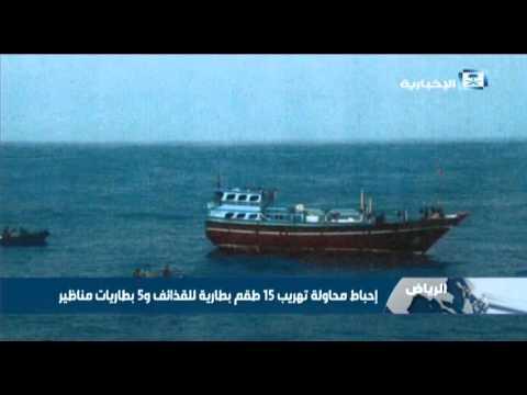 #فيديو ::  التحالف العربي يحبط تهريب أسلحة للحوثيين عبر زورق ايراني