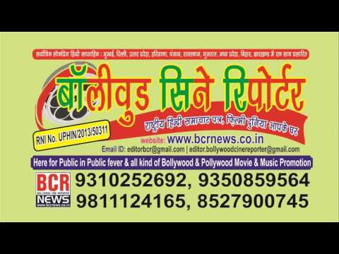Bollywood Cine Reporter | Hindi National Film Trade Newspaper | Publicity