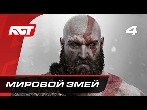 Прохождение God of War (2018) — Часть 4: Мировой Змей (Йормунганд)
