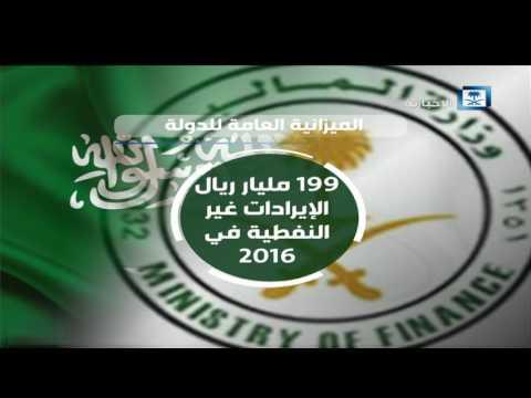 #فيديو :: #الميزانية العامة للدولة