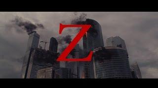 Минутка киноматографии - Z (2017) - Зомби фильм