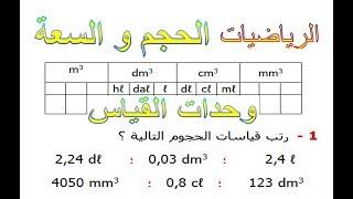 الرياضيات السادسة إبتدائي - الحجم و السعة وحدات القياس تمرين 6