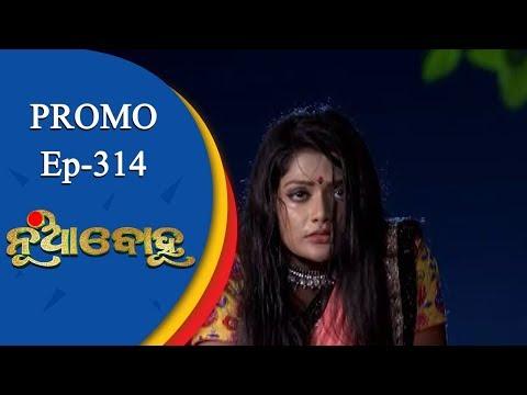 Video Nua Bohu | 17 July 18 | Promo | Odia Serial - TarangTV download in MP3, 3GP, MP4, WEBM, AVI, FLV January 2017