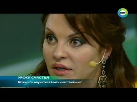 Наталья Толстая - Можно ли научиться быть счастливыми? МИР.ТВ