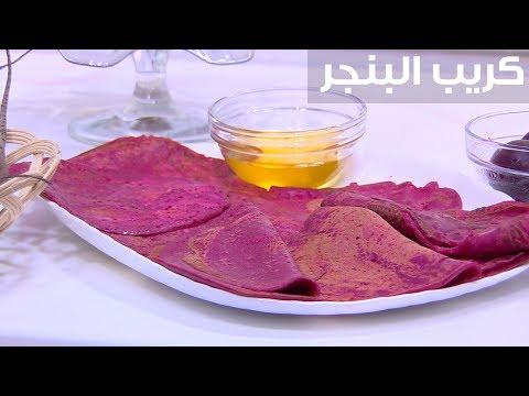 العرب اليوم - شاهد: طريقة إعداد كريب البنجر
