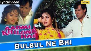 Aadmi Khilona Hai  Bulbul Ne Bhi Full Audio Song With Lyrics  Govinda Meenakshi Seshadri