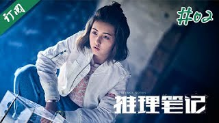 Nonton Inference Notes EP02 Chinese Drama 【Eng Sub】| NewTV Drama Film Subtitle Indonesia Streaming Movie Download
