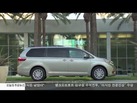주행중 문열릴수도 '도요타 시에나 리콜' 11.22.16 KBS America News