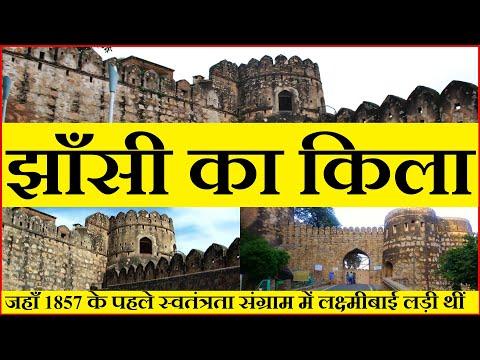 Jhansi Fort  झांसी का किला (आज़ादी की लड़ाई 1857 की कहानी )
