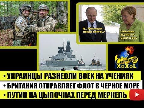 Украинцы разнесли всех на учениях •Британия дает флот в Чер Море •Путин на цыпочках перед Меркель - DomaVideo.Ru