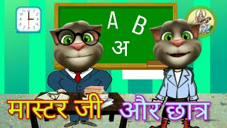 Teacher And Student Talking Tom New Hindi Funny Jokes