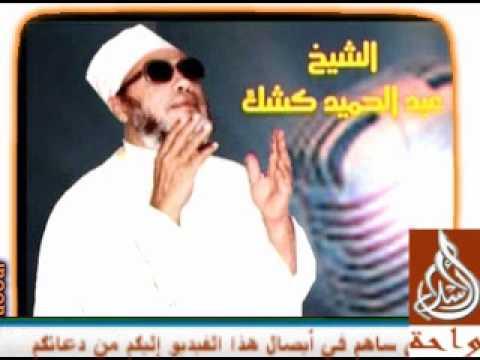 غض البصر وحفظ الفرج للشيخ عبدالحميد كشك