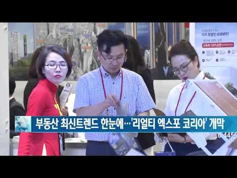 [한경TV] 뉴스앤이슈 리얼티엑스포코리아 2019