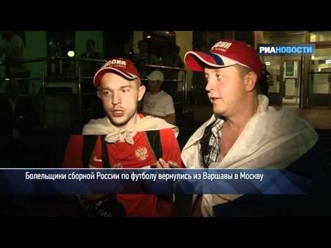 Возвращение футбольных фанатов в Москву с Евро-2012