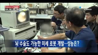 [Science&People]뇌 수술도 가능한 미세 의료 로봇 공동 개발자, 이... / YTN 사이언스