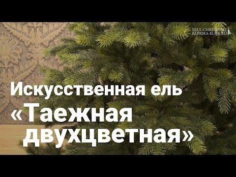 Искусственная елка Max-Christmas Таежная двухцветная, 150 см