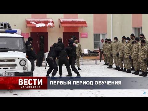 Вести Барановичи 14 января 2021.
